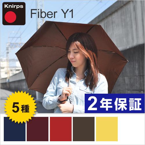 Knirps Fiber Y1 日傘兼折りたたみ傘 おしゃれ