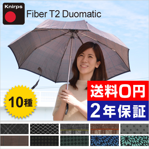 Knirps T.200 定番モデル 晴雨兼用折り畳み傘 【レビューでドライバッグの特典】 おしゃれ