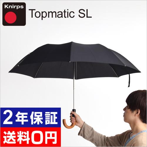 Knirps Topmatic SL 日傘兼折りたたみ傘 おしゃれ