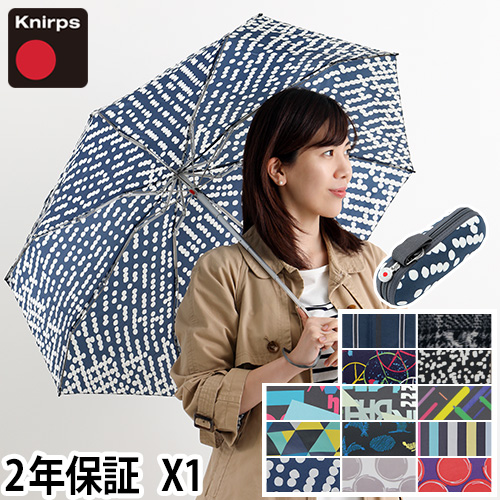 Knirps X1 限定モデル 晴雨兼用折り畳み傘 おしゃれ