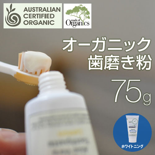 made of Organics 歯磨き粉 ホワイトニング 75g おしゃれ