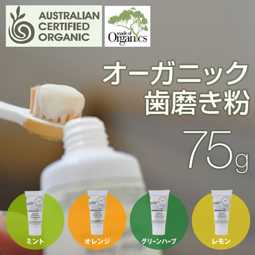 made of Organics 歯磨き粉 75g おしゃれ