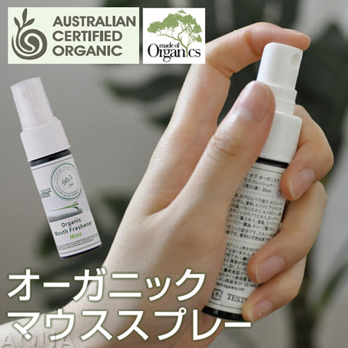 made of Organics マウスフレッシュナー おしゃれ