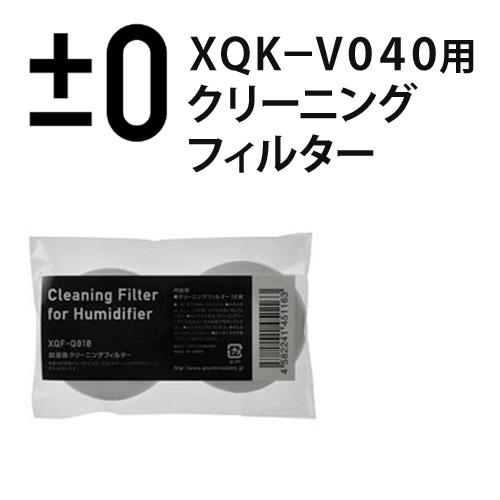 ±0 スチーム式加湿器 XQK-V040用クリーニングフィルター おしゃれ