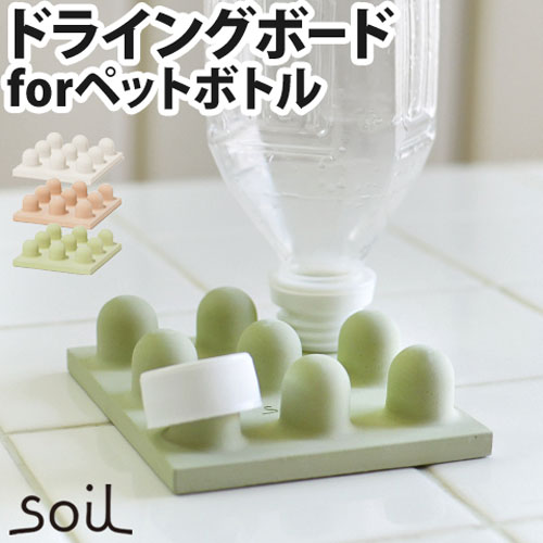 soil ドライングボード for ペットボトル おしゃれ