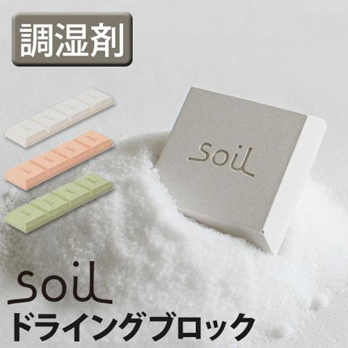 soil ドライングブロック おしゃれ