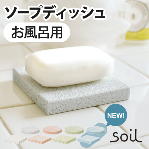 soil �����ץǥ��å���for�Х� �������