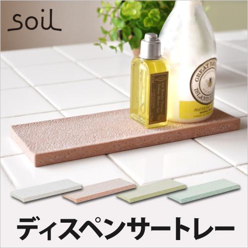 soil �ǥ����ڥ��ȥ졼 �������