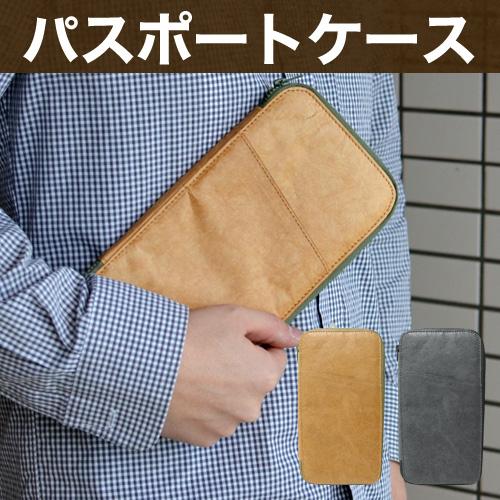フライバッグ パスポートオーガナイザー  ◆メール便配送◆ おしゃれ