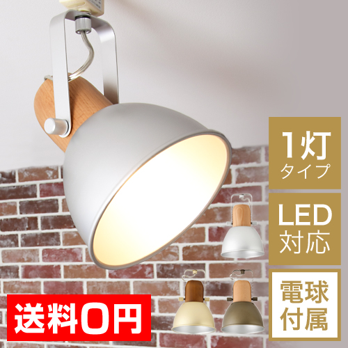 ALUMI&WOOD SPOT CEILING LAMP �ڥ�ӥ塼�Ǥ��ݽ��ѥ��?����ŵ�� �������