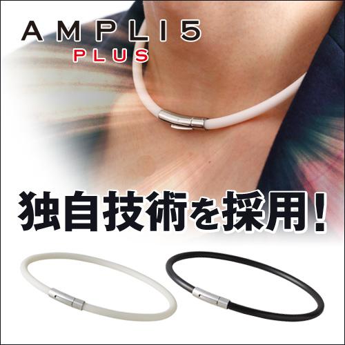 Ampli5+ シリコンネックレス【レビューで送料無料の特典】 おしゃれ