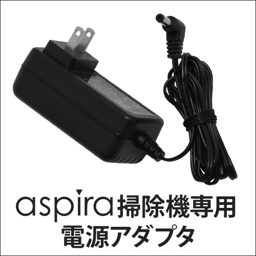 aspira専用電源アダプター おしゃれ