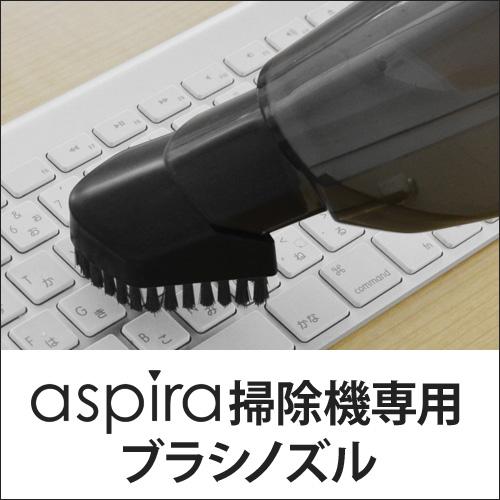 aspira専用ブラシノズル おしゃれ