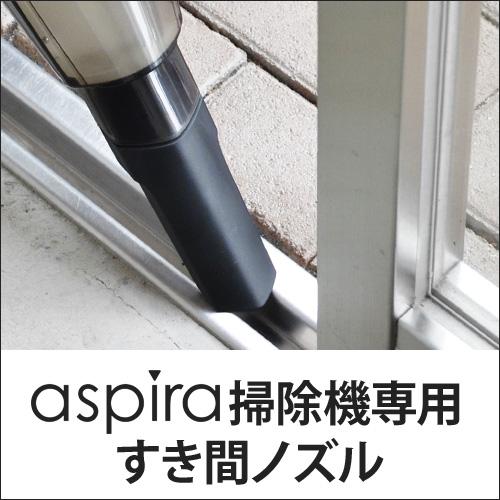 aspira専用すき間ノズル おしゃれ