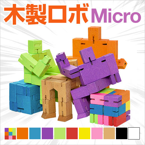AREAWARE マイクロキューボット おしゃれ