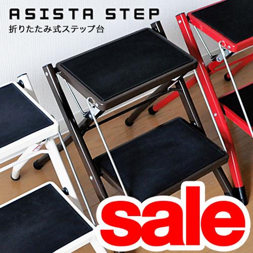 アシスタ 2ステップ踏み台 折りたたみ式 おしゃれ