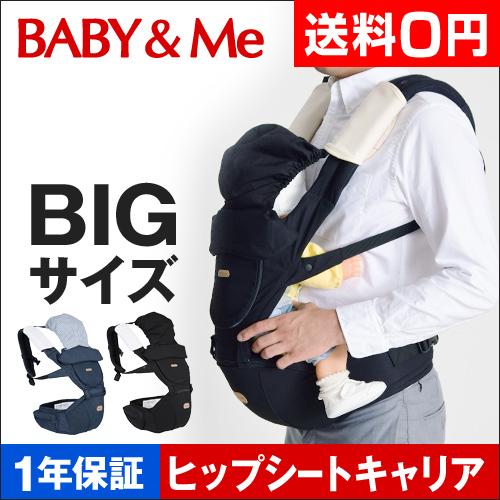BABY&Me ONE ビッグサイズ ヒップシートキャリア おしゃれ