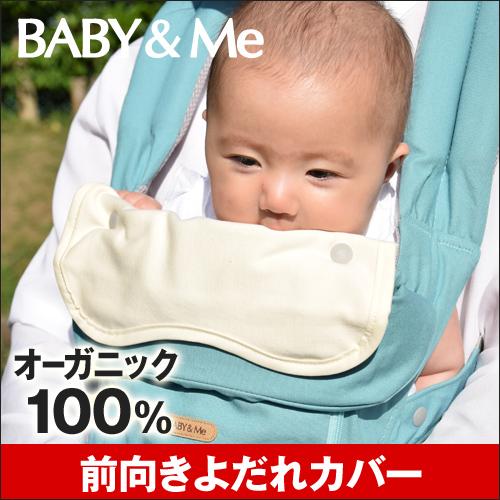 BABY&Me ONE 前向きよだれカバー ◆メール便配送◆ おしゃれ