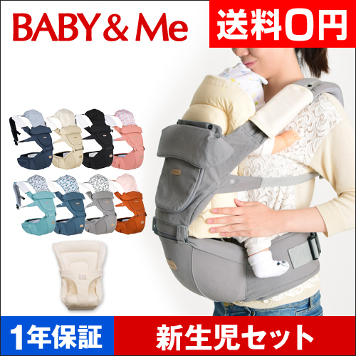 BABY&Me ONE 新生児セット おしゃれ