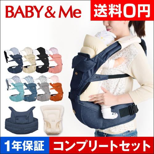 BABY&Me ONE コンプリートセット おしゃれ