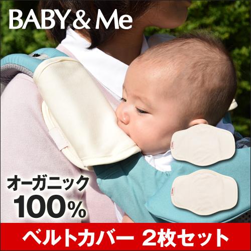 BABY&Me ONE ベルトカバー ◆メール便配送◆ おしゃれ