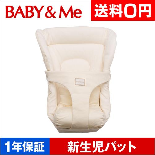 BABY&Me ONE 新生児パット おしゃれ