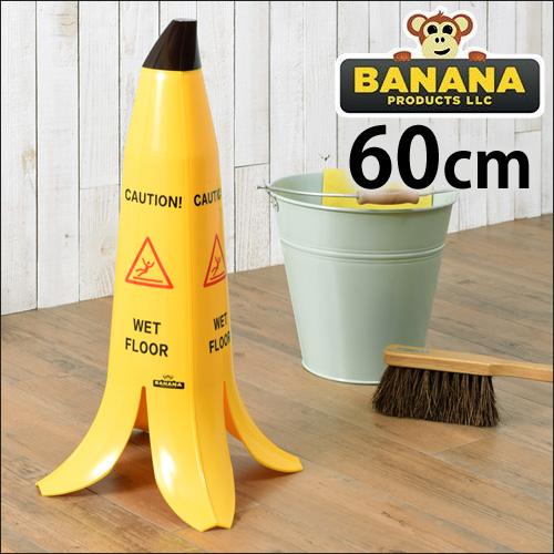 バナナコーン 60cm おしゃれ
