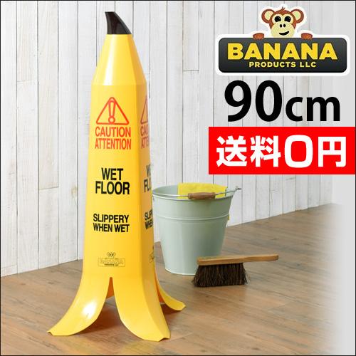 バナナコーン 90cm おしゃれ