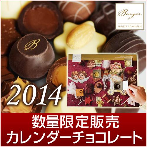 berger カレンダーチョコレート 数量限定 おしゃれ