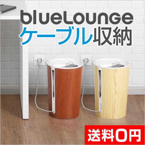 blueLounge ケーブルビン おしゃれ