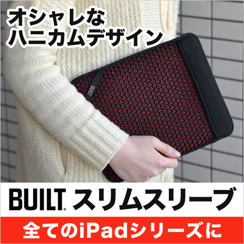 BUILT MX スリムスリーブ iPad ブラック/レッド(BRE)  ◆メール便配送◆ おしゃれ