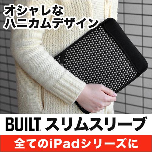 BUILT MX ����ॹ��� iPad �֥�å�������С���BSR��  ������������� �������