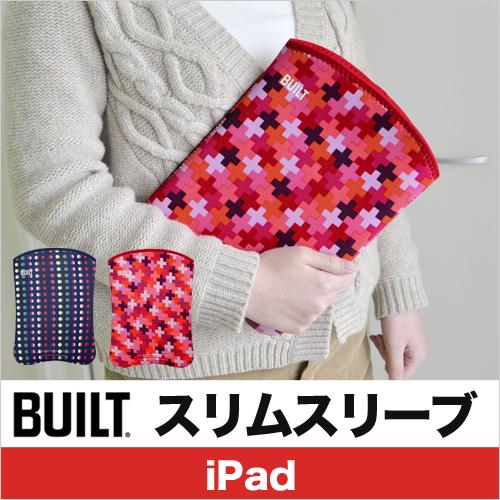 BUILT スリムスリーブ iPad おしゃれ