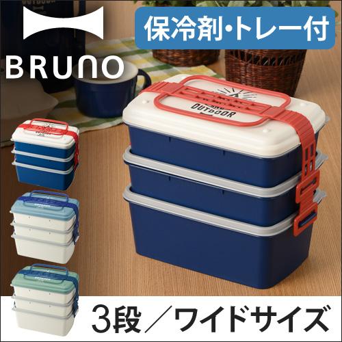 BRUNO 3段ランチボックスワイド おしゃれ