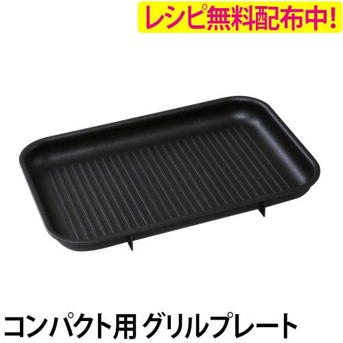 BRUNO コンパクトホットプレート用グリルプレート【予約販売】 おしゃれ