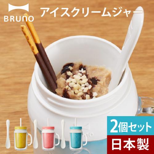BRUNO アイスクリームジャー 2個セット おしゃれ