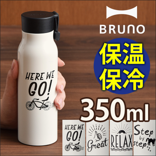 BRUNO メッセージボトル 【レビューで送料無料の特典】 おしゃれ