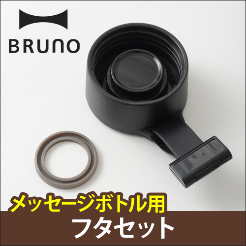 BRUNO メッセージボトル フタセット おしゃれ