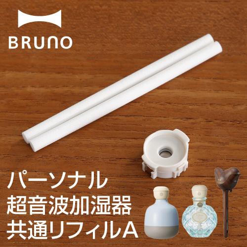 BRUNO パーソナル超音波加湿器 共通リフィルA おしゃれ