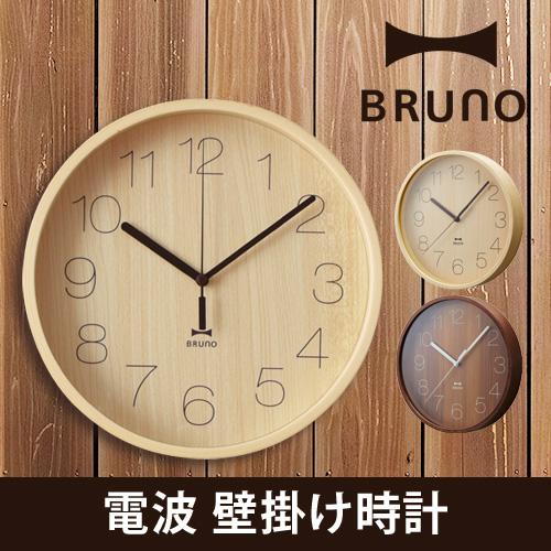 BRUNO 電波シンプルウッドクロック 壁掛け時計 おしゃれ
