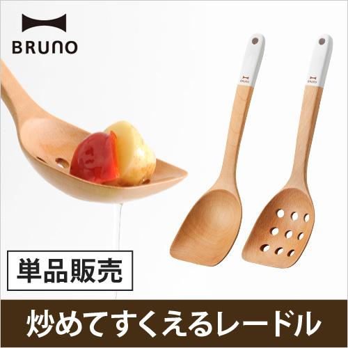 BRUNO レードル/穴空きレードル おしゃれ