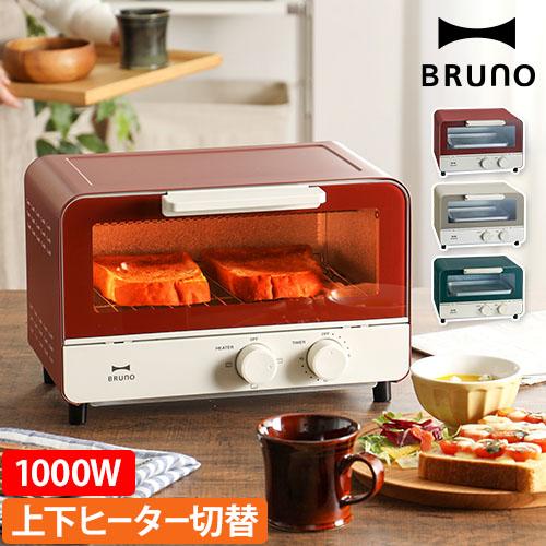 BRUNO ダブルヒータートースター 【レビューでリュミナルク マルチボウルの特典】 おしゃれ