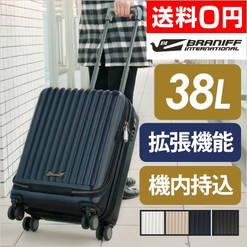 BRANIFFスーツケース 38L おしゃれ