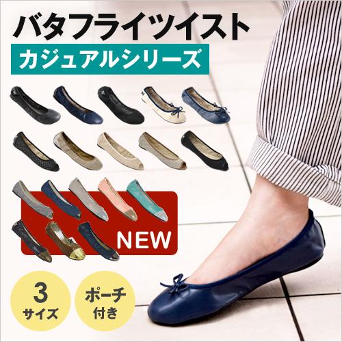 バタフライツイスト カジュアルシリーズ 【3,600円(税別)】 おしゃれ