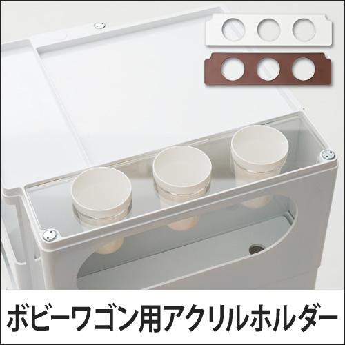 ボビーワゴン用アクリルホルダー【メーカー取寄品】 おしゃれ