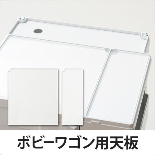 ボビーワゴン用アクリルプレート【メーカー取寄品】 おしゃれ