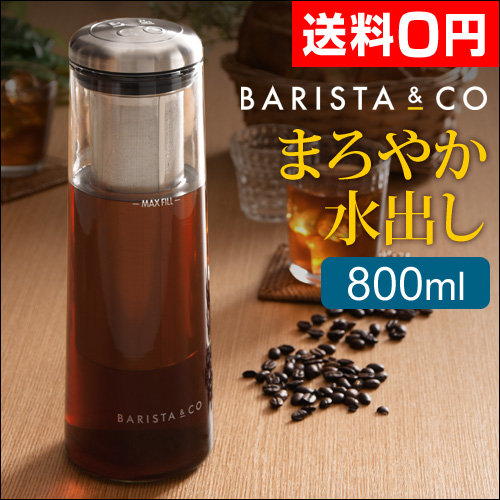 barista&co コールドブリューカラフェ 800ml おしゃれ