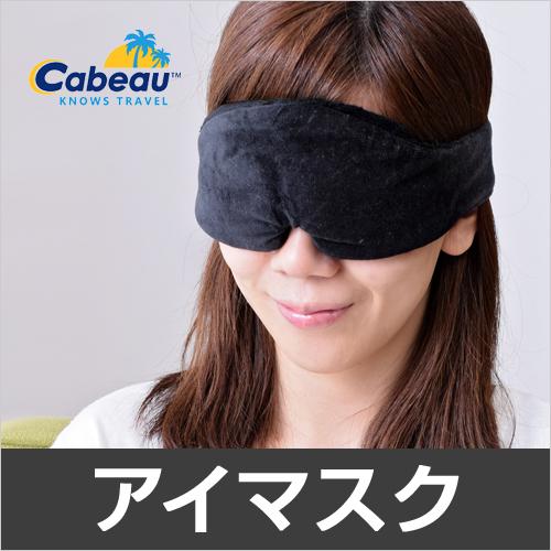 Cabeau ミッドナイトアイマスク おしゃれ
