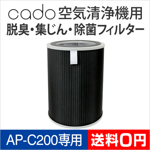 cado空気清浄機AP-C200フィルター おしゃれ