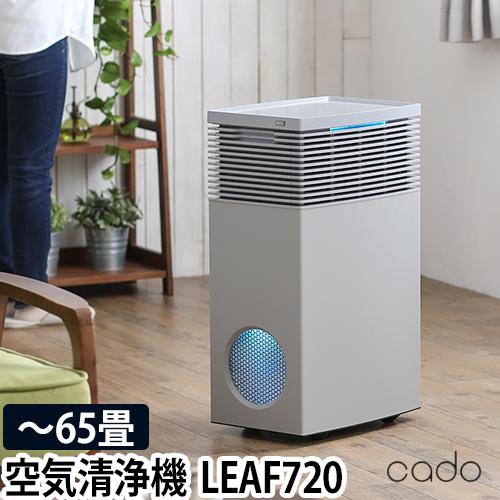 cado 空気清浄機 AP-C710S 【レビューで温湿時計モルトの特典】 おしゃれ